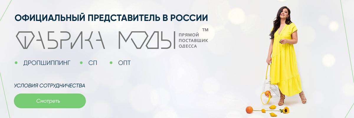 Фабрика Моды сотрудничество опт дропшиппинг сп