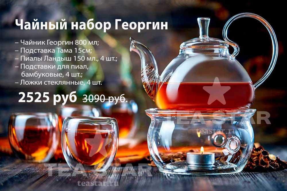 Купить  стеклянный заварочный чайник с подогревом от свечи в магазине Teastar.ru
