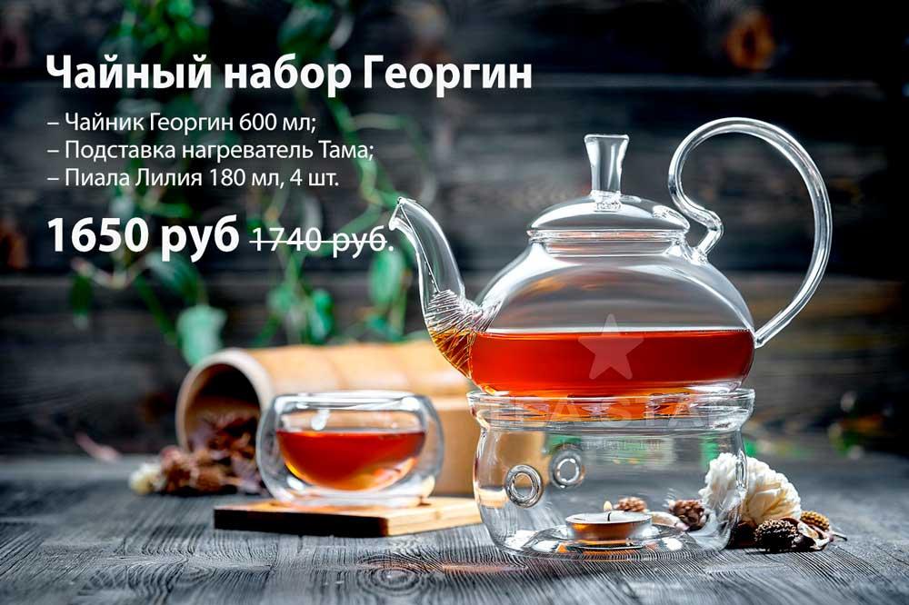 Стеклянный заварочный чайник с подогревом от свечи | Акции на заварочные чайники с подогревом от свечи TeaStar.ru в Москве, СПб