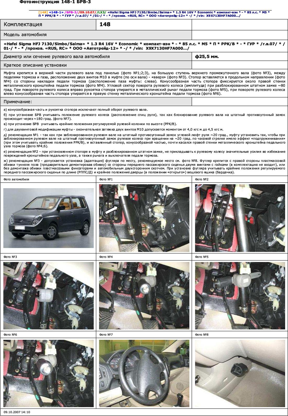 Блокиратор рулевого вала для HAFEY SIMBO/SIGMA/SAIMA /2001-/ ГУР - Гарант Блок Люкс 148.E