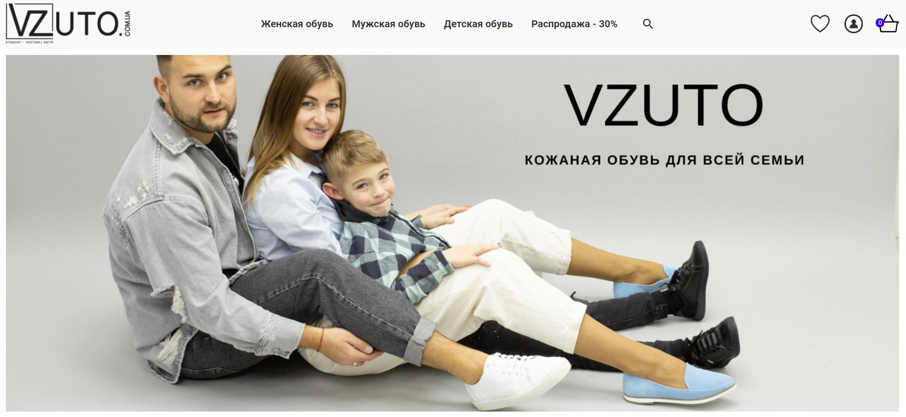 Прямой поставщик обуви Vzuto