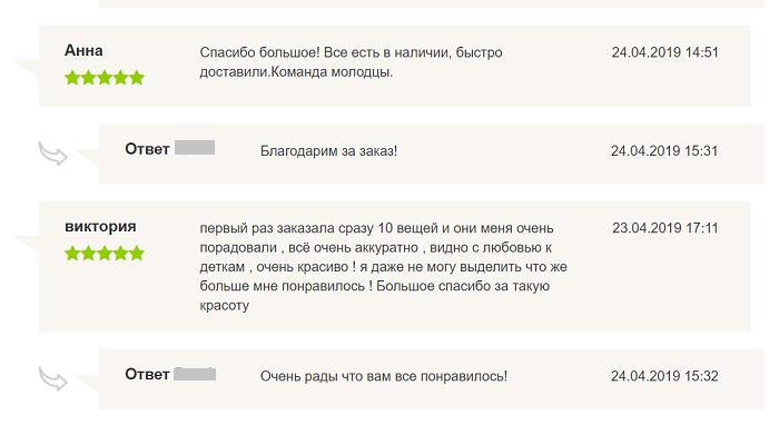 отзывы на сайте