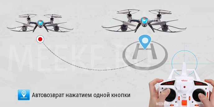 Радиоуправляемый квадрокоптер MJX X500 2.4G 6 Axis 3D Roll WIFI FPV камера купить в Москве, доставка по России