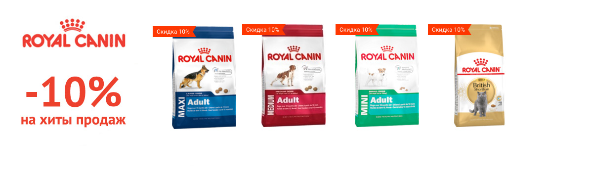 Royal Canin -10% 1