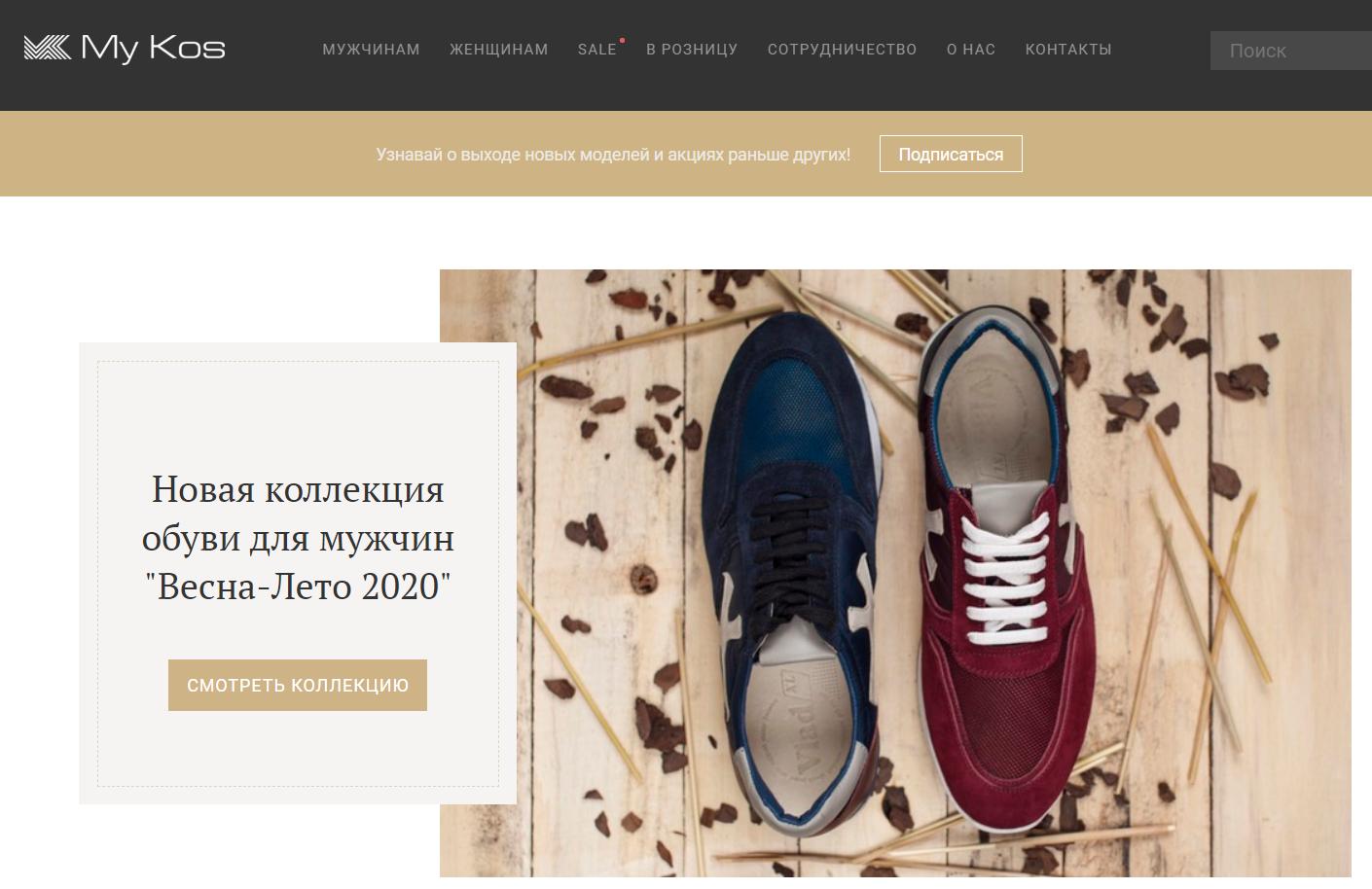Украинская фабрика по производству обуви My Kos