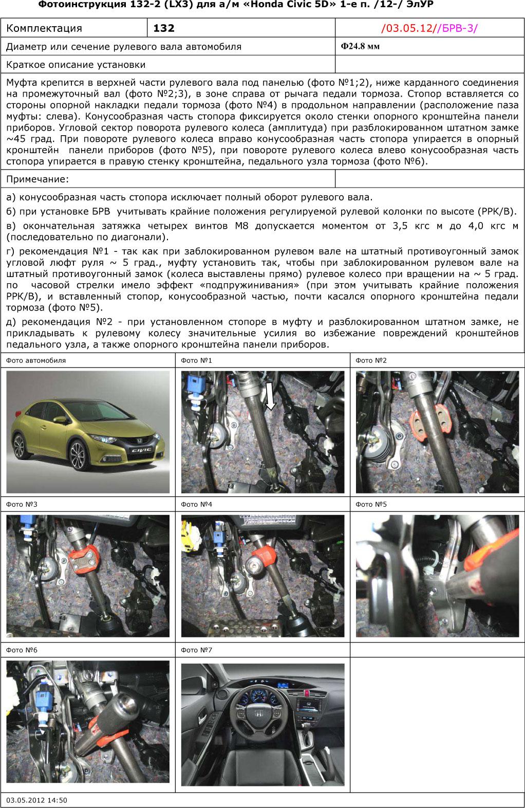 Блокиратор рулевого вала для HONDA CIVIC 5D /2012-/ ЭлУР - Гарант Блок Люкс 132.E