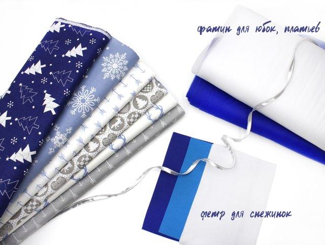 Новогодние ткани