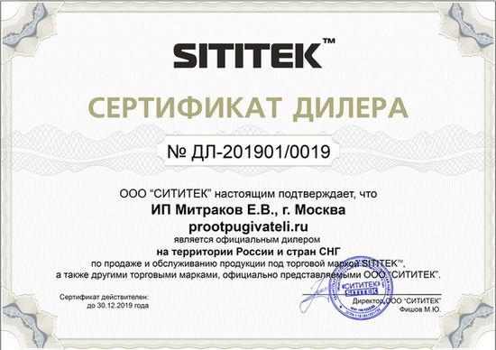Сертификат дилера Сититек