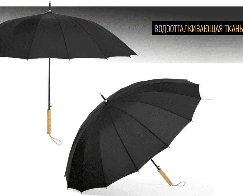 Зонт трость черный | ZC Sarto