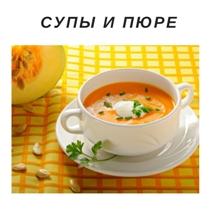 супы_и_пюре2.jpg