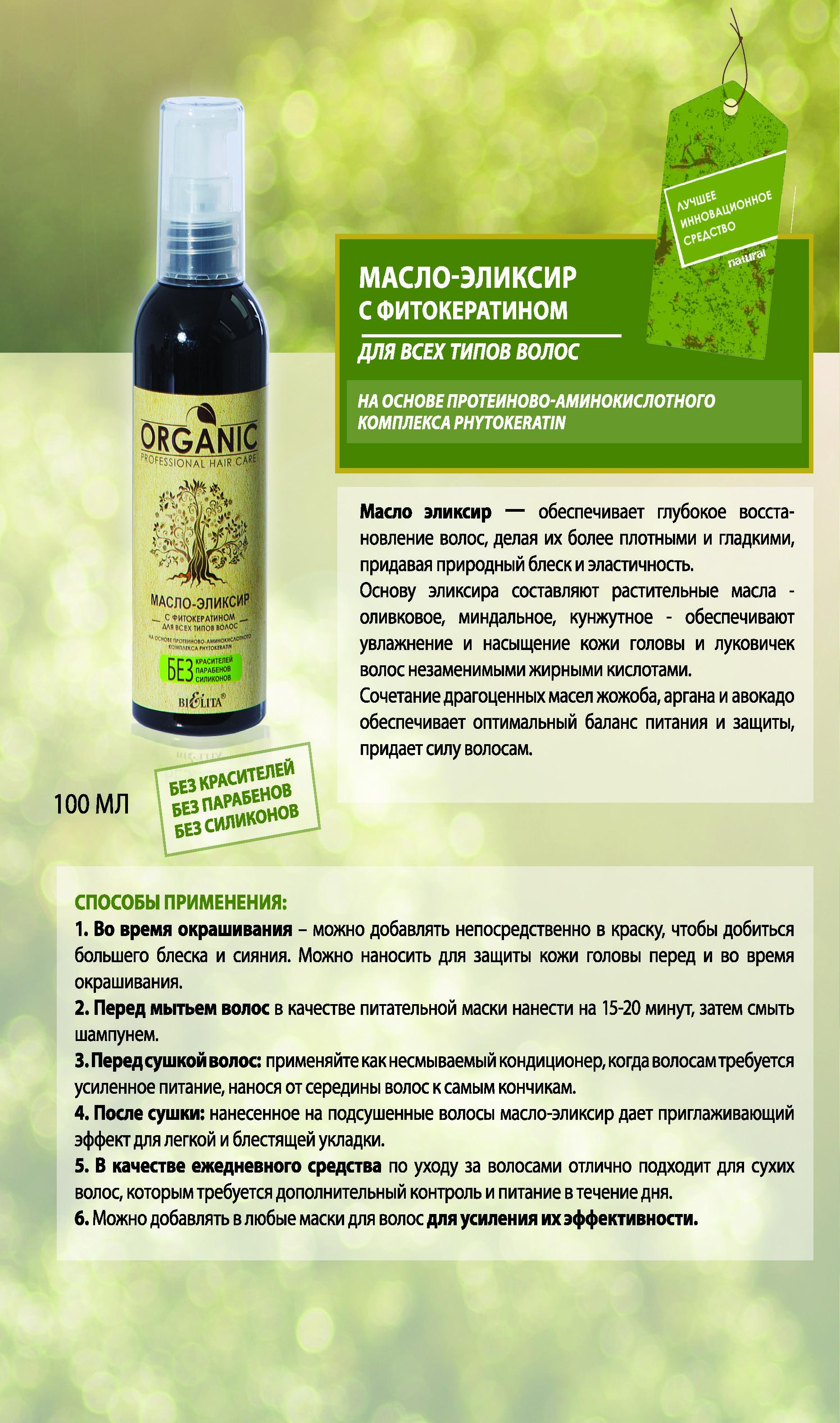 organic.pdf_Страница_7.jpg