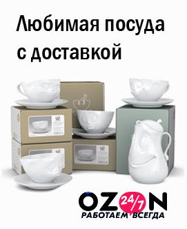 Tassen на Ozon