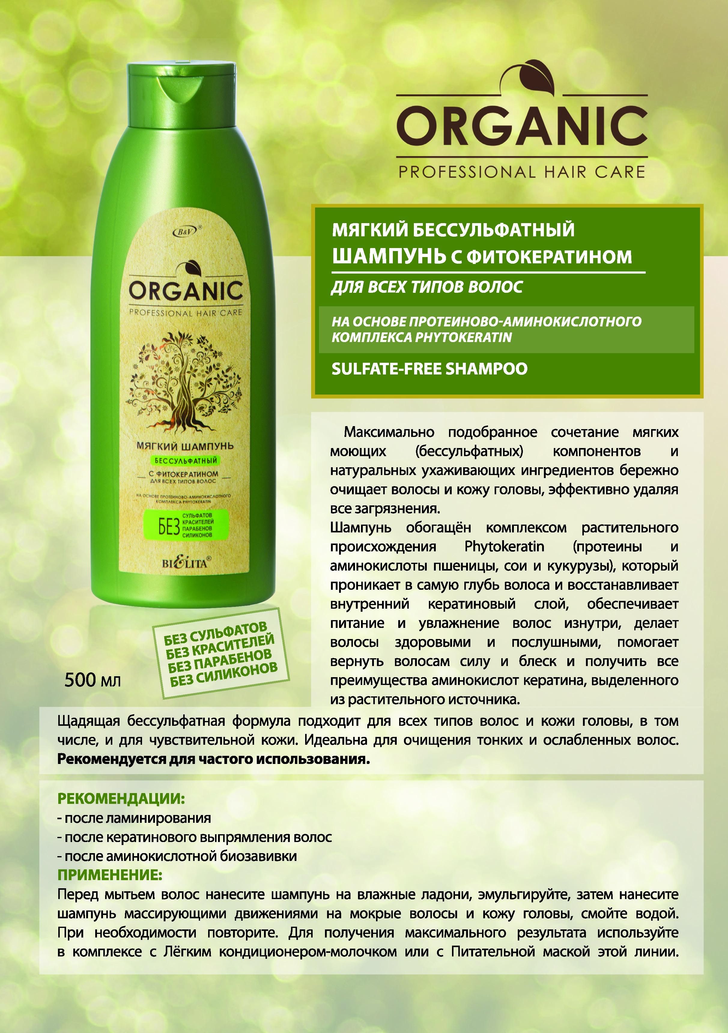 organic.pdf_Страница_4.jpg