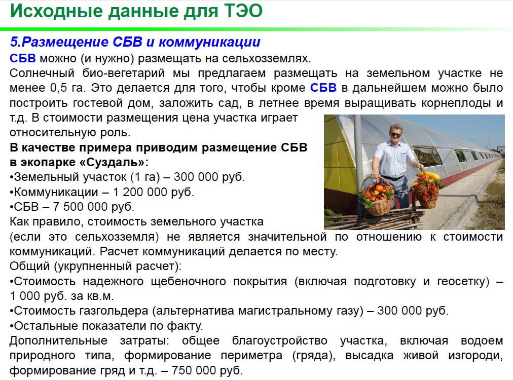 СБВ_ТЭО_7.jpg