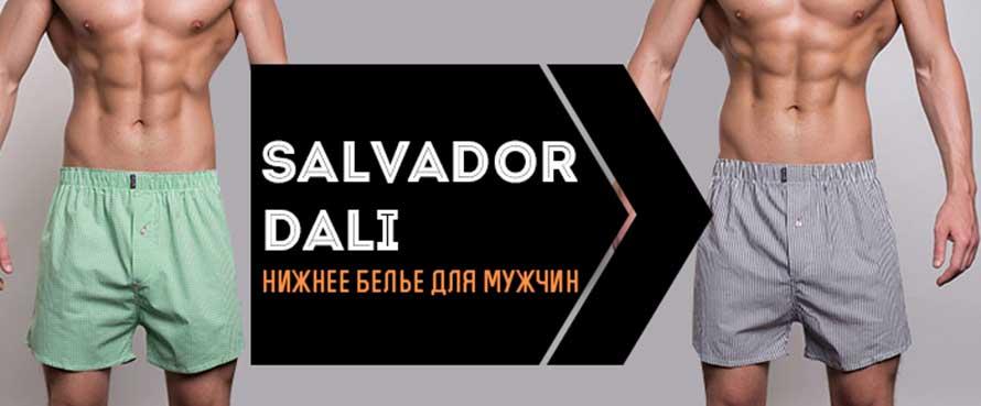 Мужское бельё Salvador Dali