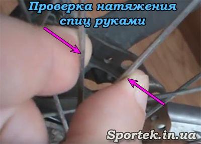 Проверка натяжения спиц в колесе велосипеда пальцами рук
