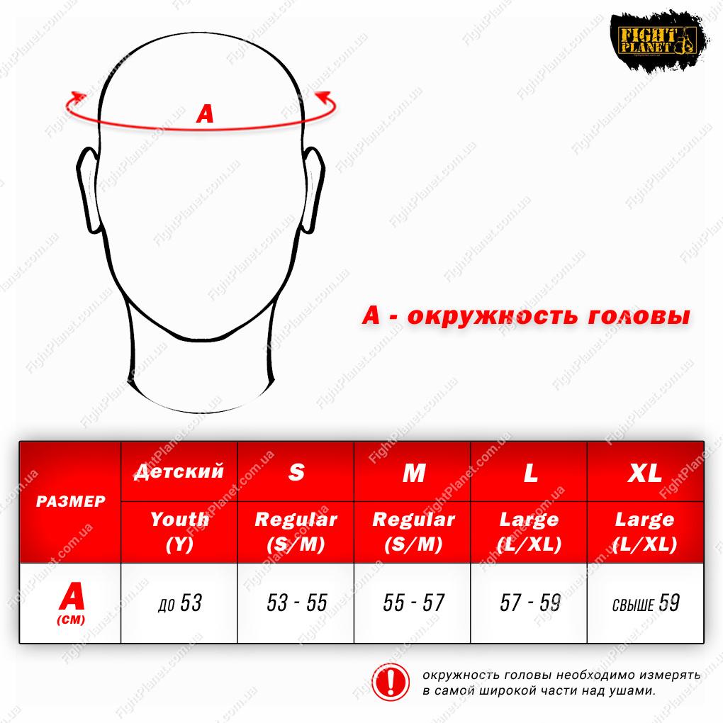 Размерная сетка шлемов Title Boxing