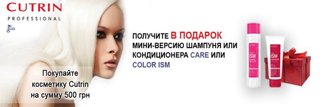 Акция на косметику Cutrin
