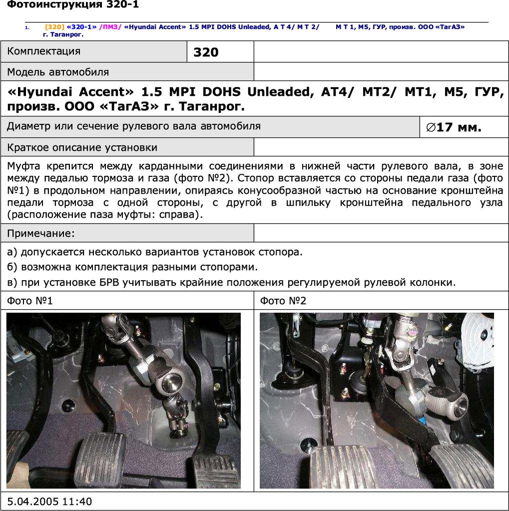 Блокиратор рулевого вала для HYUNDAI ACCENT /2004-/ AT4;MT0;МТ1;МТ2 ГУР - Гарант Блок Люкс 320.E