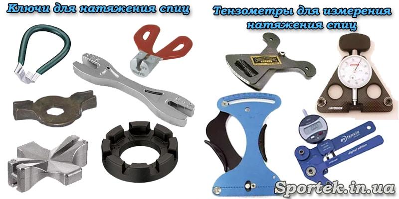 Тензометры для проверки натяжения спиц и ключи для их натяжки