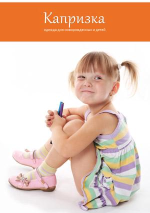 Капризка - одежда для новорожденных и детей