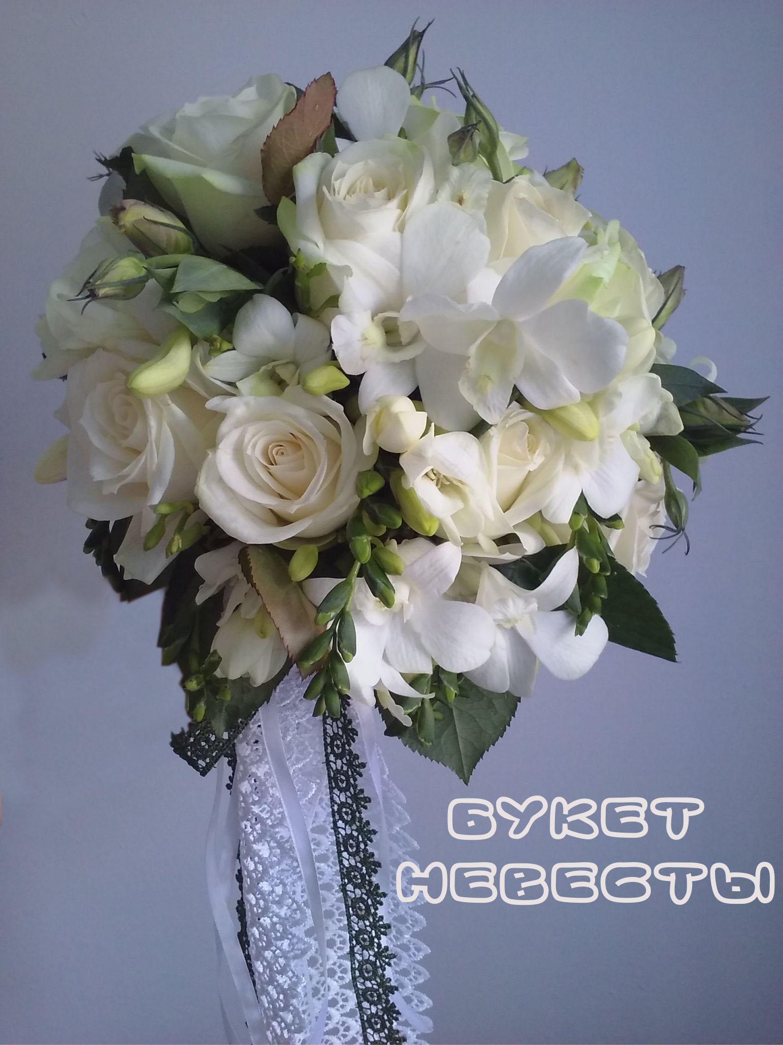 букет_невесты_Алматы_белые_розы_и_фрезия.jpg