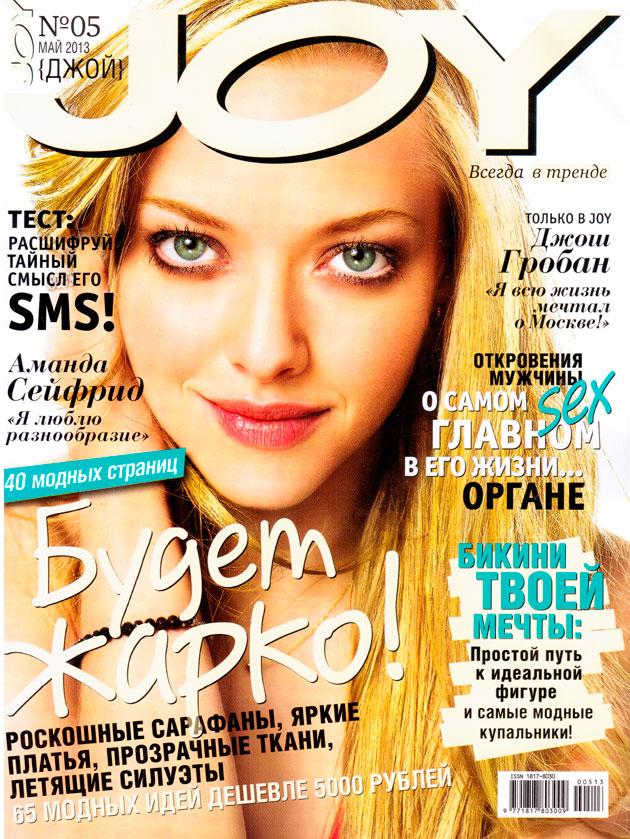 Колье Papiroga в журнале JOY 2013