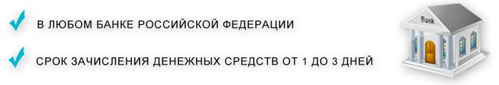 Банковским-переводом.jpg
