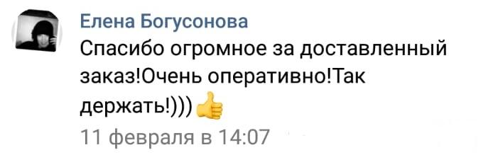 Отзыв Еленеа Богусонова: Спасибо огромное за доставленный заказ!Очень оперативно!Так держать!)))👍