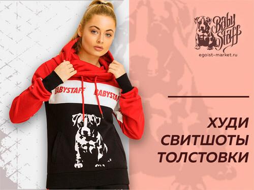 """Толстовки с капюшоном, кофты-худи на молнии, пуловеры и свитшоты для женщин, девушек и девочек подростков серии одежды """"Babystaff"""" в Москве и Спб"""