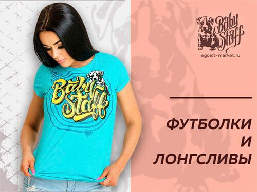 """Футболки с коротким рукавом короткие, классические и удлиненные, логсливы с длинным рукавом, спортивные майки и топы для женщин, девушек и девочек подростков серии одежды """"Babystaff"""" в Москве и Спб"""
