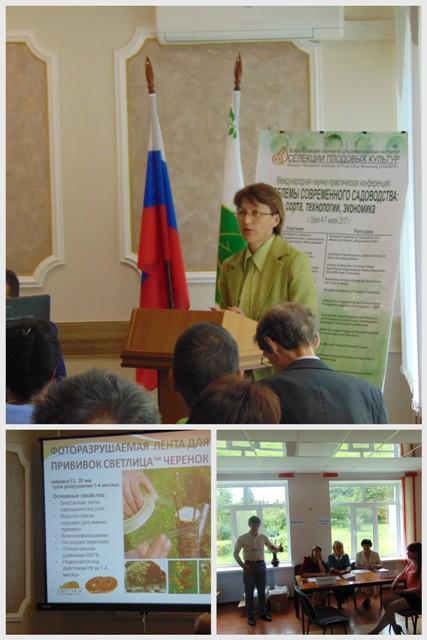 Конференция во ВНИИСПК - 2017 - 2.
