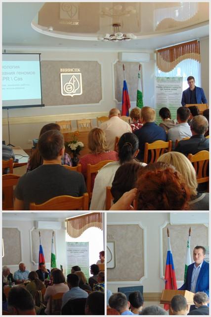 Конференция во ВНИИСПК - 2017 - 3.
