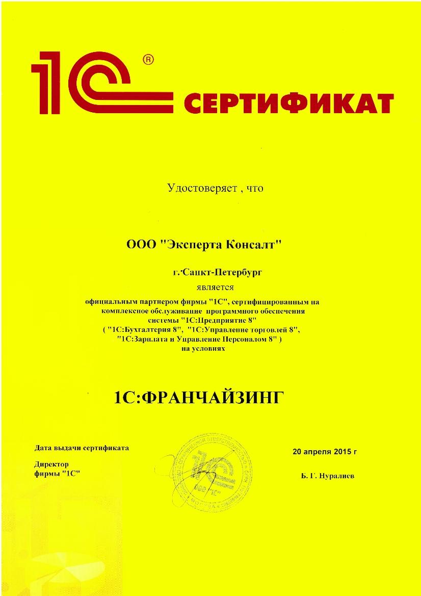 1с_сертиф2.jpg