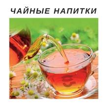 чай_напитки2.jpg