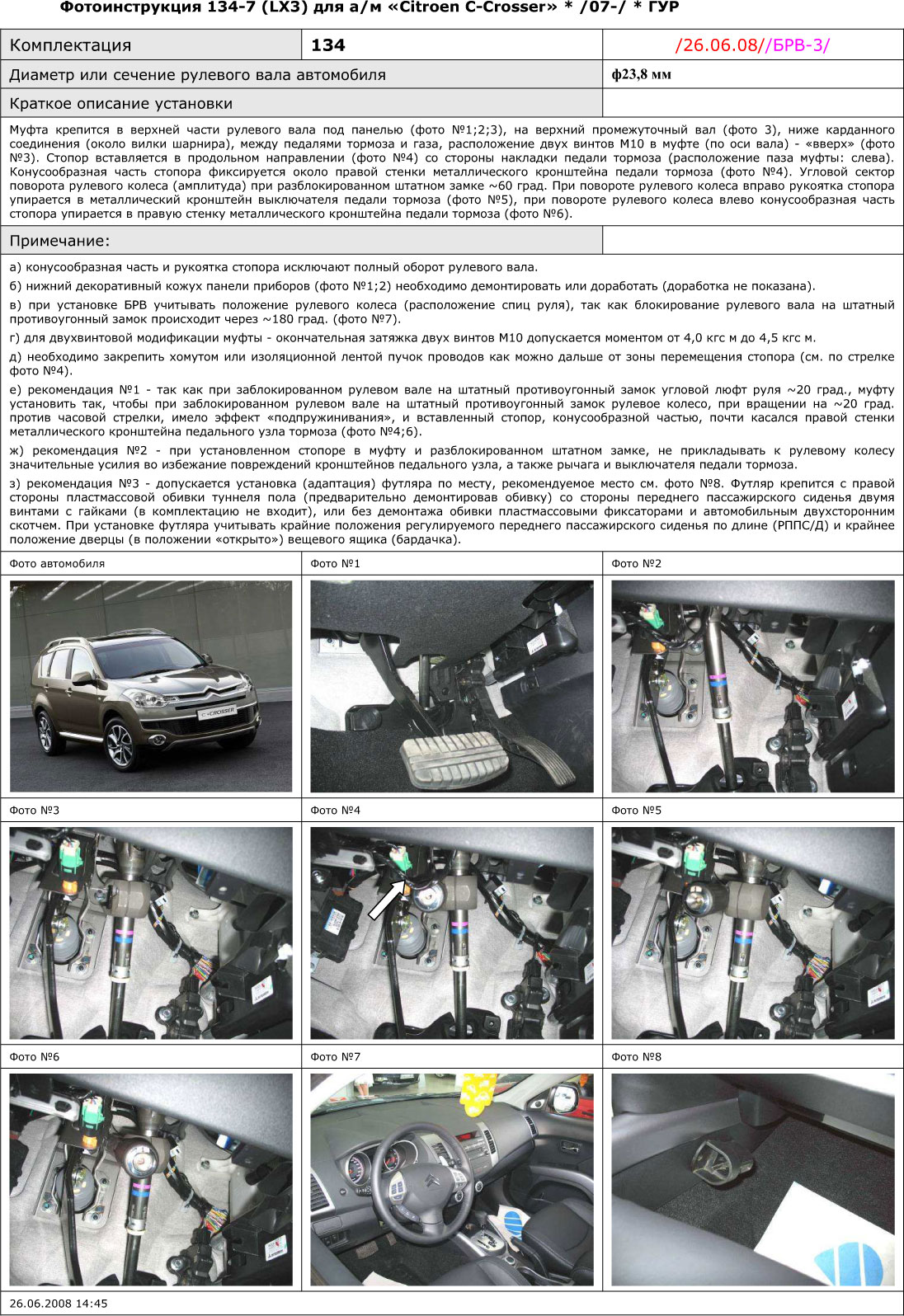 Блокиратор рулевого вала для CITROEN C-CROSSER /2007-/ ГУР - Гарант Блок Люкс 134.E