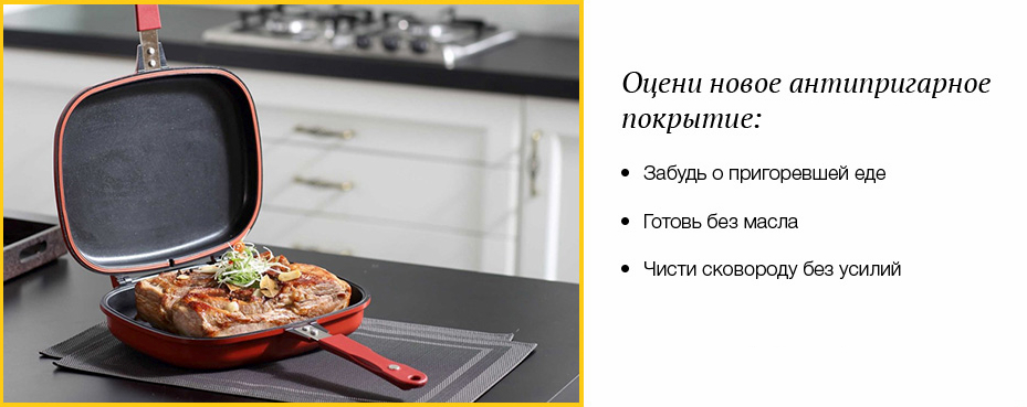 Двухсторонняя сковорода- Мастер Жар - Kamille - 32*24*7 см.