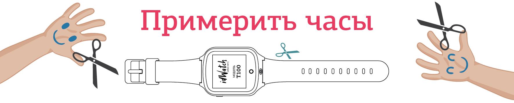 примерить_часы-01.jpg