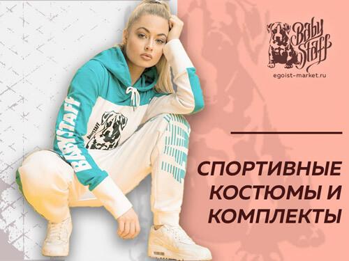 """Стильные и модные спортивные костюмы для женщин, девушек и девочек подростков серии одежды """"Babystaff"""" в Москве и Спб"""