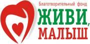 Logotip_Zhivi_Malysh_novy.jpg