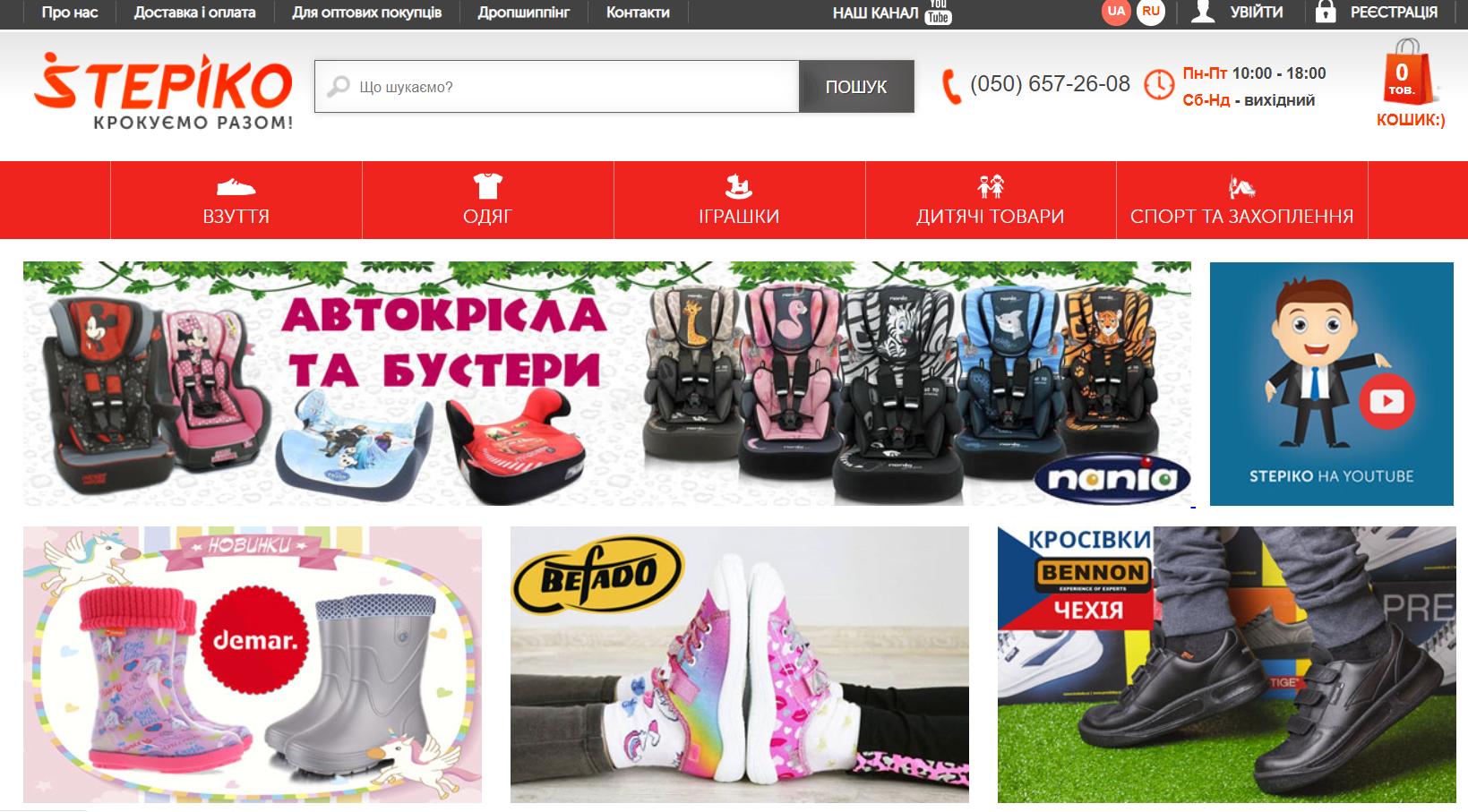 Интернет-магазин STEPIKO