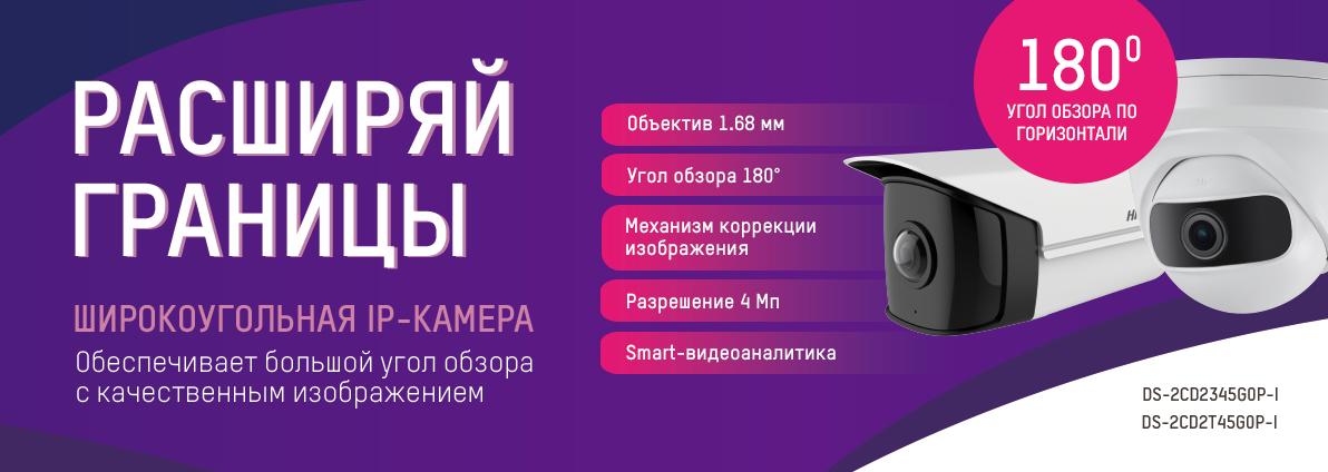 Оборудование Бренда Hikvision Торговый Дом Защита Трейд hiwatch-msk.ru
