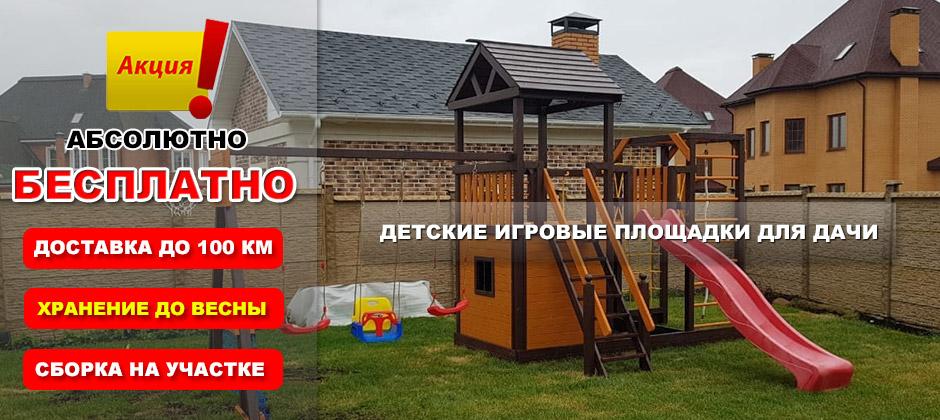 городки-весна-акция-1.jpg