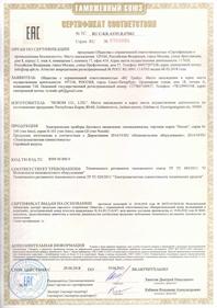 Сертификат на соковыжималки Hurom 2018-2021