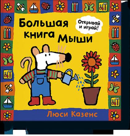 Большая_книга-Мыши.png