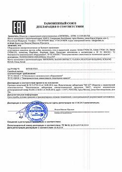 Сертификат Sititek Гром-250М