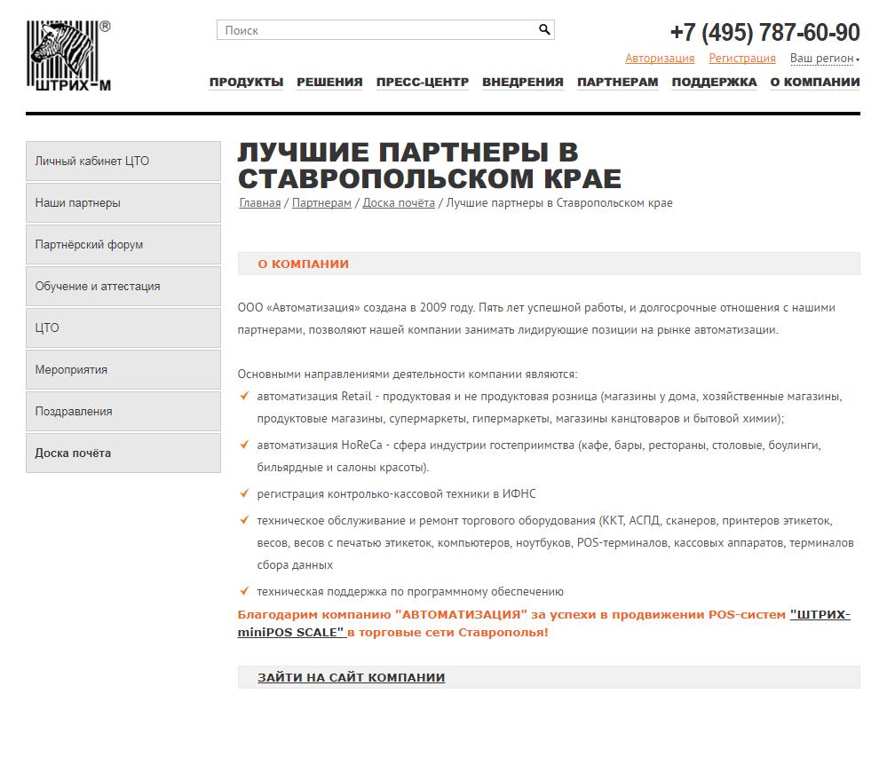 Про-Сервис, ООО, торгово-сервисная компания, Ставрополь