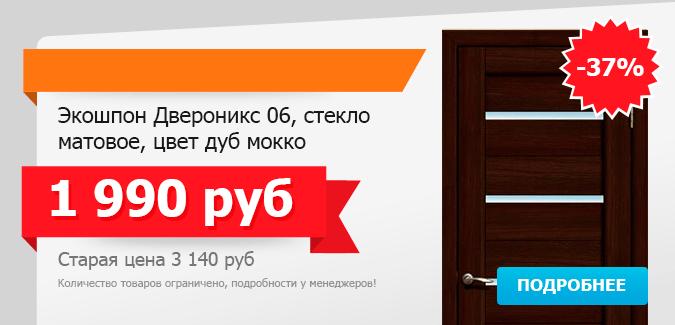 Гигант двери Екатеринбург - Дверь Двероникс
