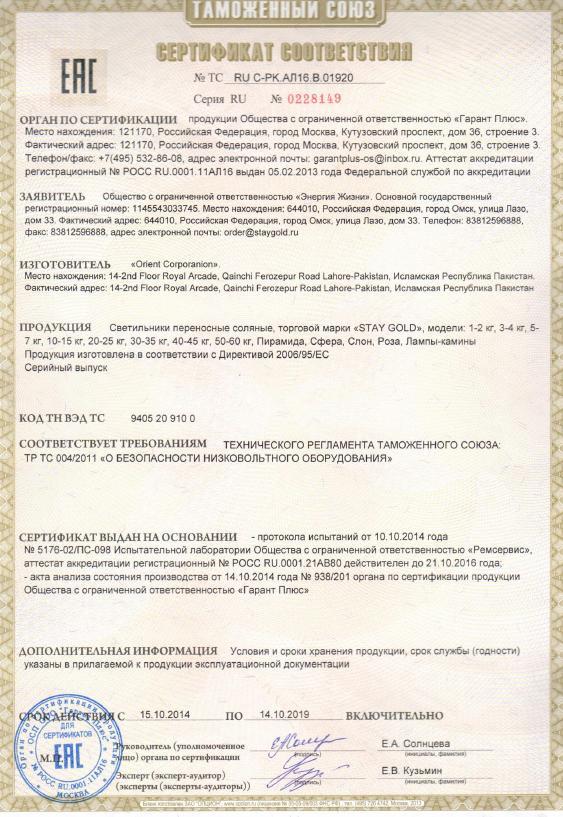 сертификат_staygold.JPG