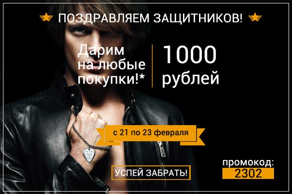 1000rub_600x400_2.png